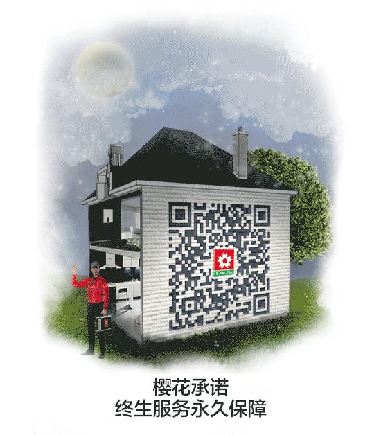 SAKURA樱花官方微信公众号