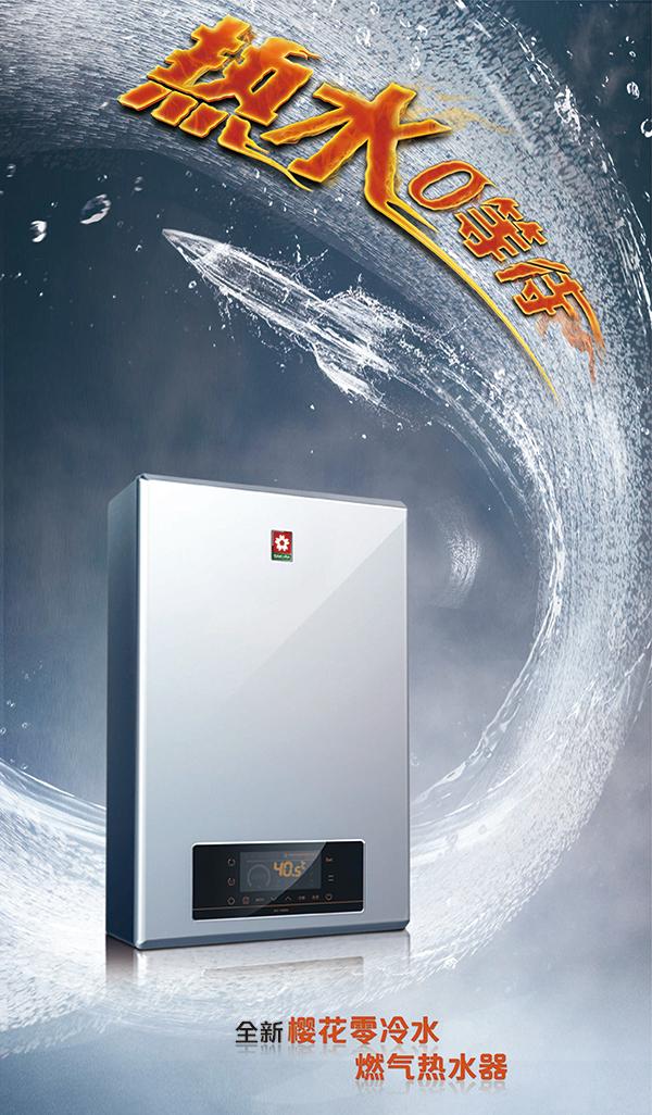 聚焦SAKURA樱花燃气热水器,智能家居体验再迎迭代