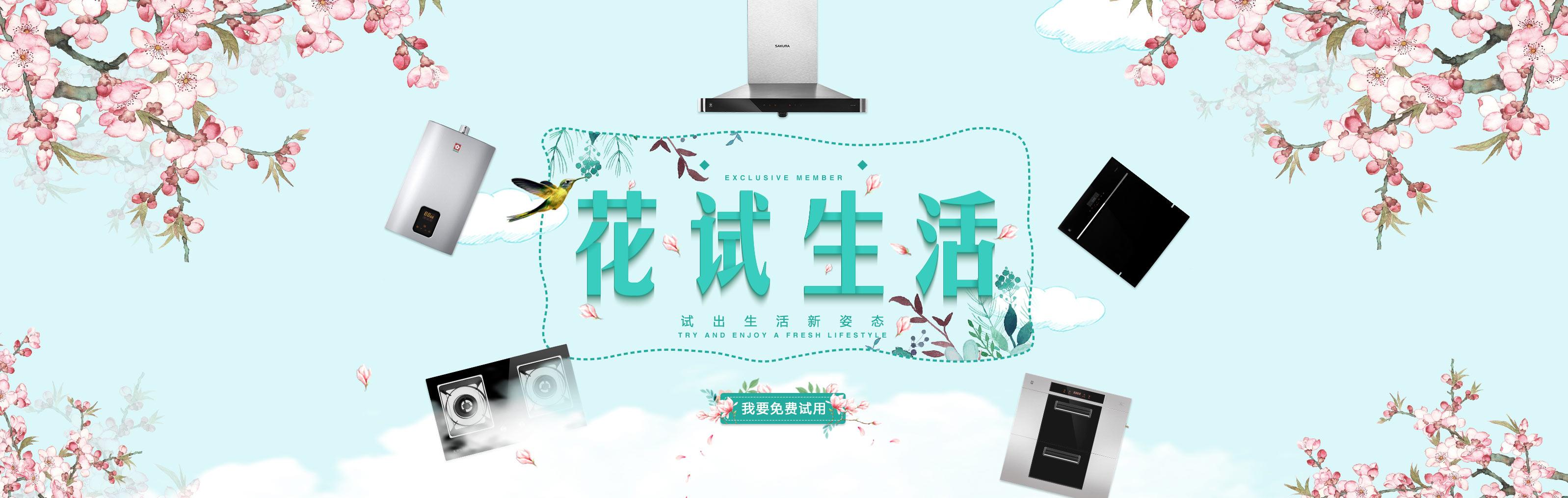 櫻花會員專享(xiang)新品試用